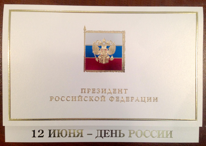 Поздравление губернатора и спикера с Днем России 4